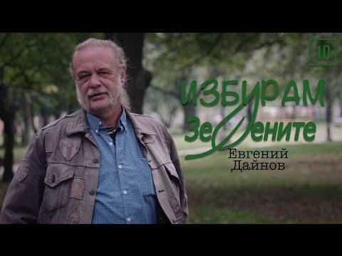 Евгений Дайнов подкрепя Зелените