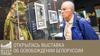 Открылась выставка об освобождении Белоруссии