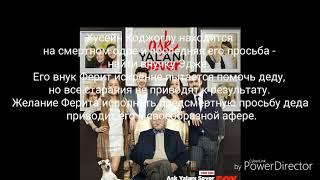 Турецкие сериалы, которые не были завершены