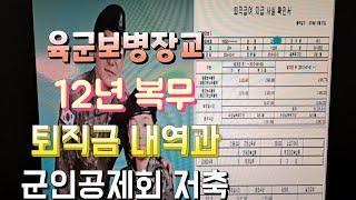 장교 12년 퇴직금 대공개, 군무원 군인공제회 저축 금…