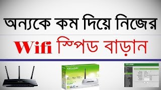 how to control tp link router speed bangla || How To Increase Router Or WiFi Speed bagnla