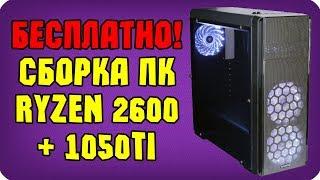 Сборка пк AMD RYZEN 2600 + 1050TI ✅ Бесплатная сборка пк #7