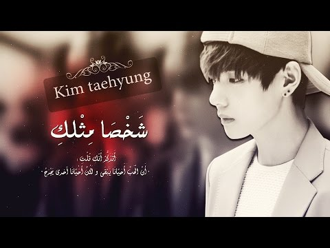 Bts kim taehyung - Someone  like you [ Arabic Sub ]