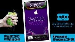 Apple WWDC 2013 - LIVE c Wylsacom (10 июня, 20:00 - мск)