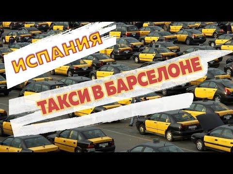 Такси в Барселоне в 2019 году: цена и стоимость проезда