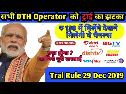trai new rules for dth And Cable TV|  29 December se से 130 रु मैं चलेंगे ये चैनल्स