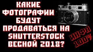 Q-photo - какое фото будет продаваться на Shutterstock весной 2018?