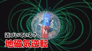 地球の磁気が今、減少の一途をたどっています。そして注目されているの...