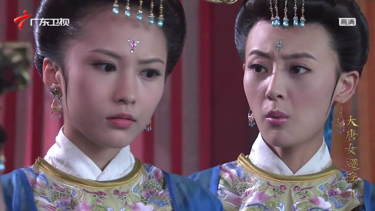 大唐女巡按剧情_大唐女巡按 E04 720p HDTV x264 HDWTV - YouTube