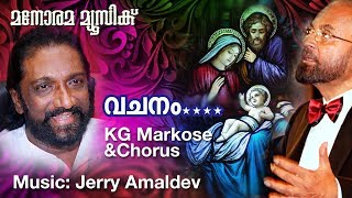 Vachanam | K.G.Markose | Jerry Amaldev | George Joseph Chennai