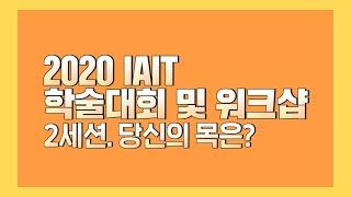 100인의테라피스트 국제학술대회및 워크샵 2세션! 당신…