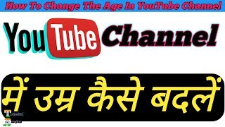 how to change date of birth on youtube.   how to register age in youtube