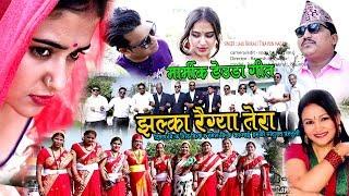 New Deuda Song 2018/2075 | Jalka Raigya Tera - Tika Pun & Lalu Raikal   Ft. Prakriti/Ramesh
