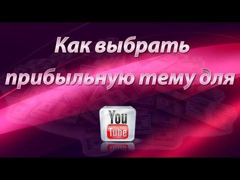 Раскрутка просмотров на youtube бесплатно
