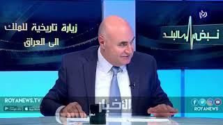 وزير: اتفاقات الأردن والعراق ستسهم في تنشيط الاقتصاد والحركة التجارية بين البلدين - (17-1-2019)