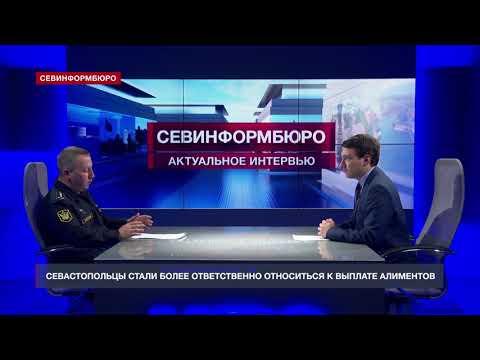 НТС Севастополь: Севастопольцы стали более ответственно относиться к выплате алиментов