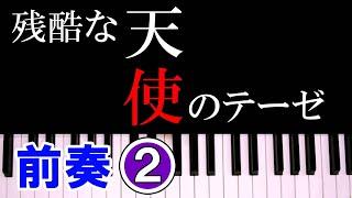 エヴァンゲリオンの残酷な天使のテーゼ(高橋洋子)ピアノ【前奏②】☆良か...