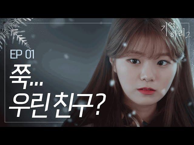 [기억, 하리2] 본편 #01 쭉 우린 친구…? (☆이벤트 중☆)|신비아파트 외전 웹드라마