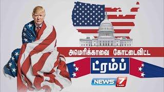 Story of Trump 10-11-2020 கதைகளின் கதை | News 7 Tamil