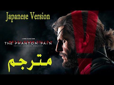 MGS V The Phantom Pain (JP) Arabic Movie