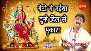 Beto Ne Maiya Tumhe Dil Se Pukara | Manish Agrawal (Moni) 09300982985