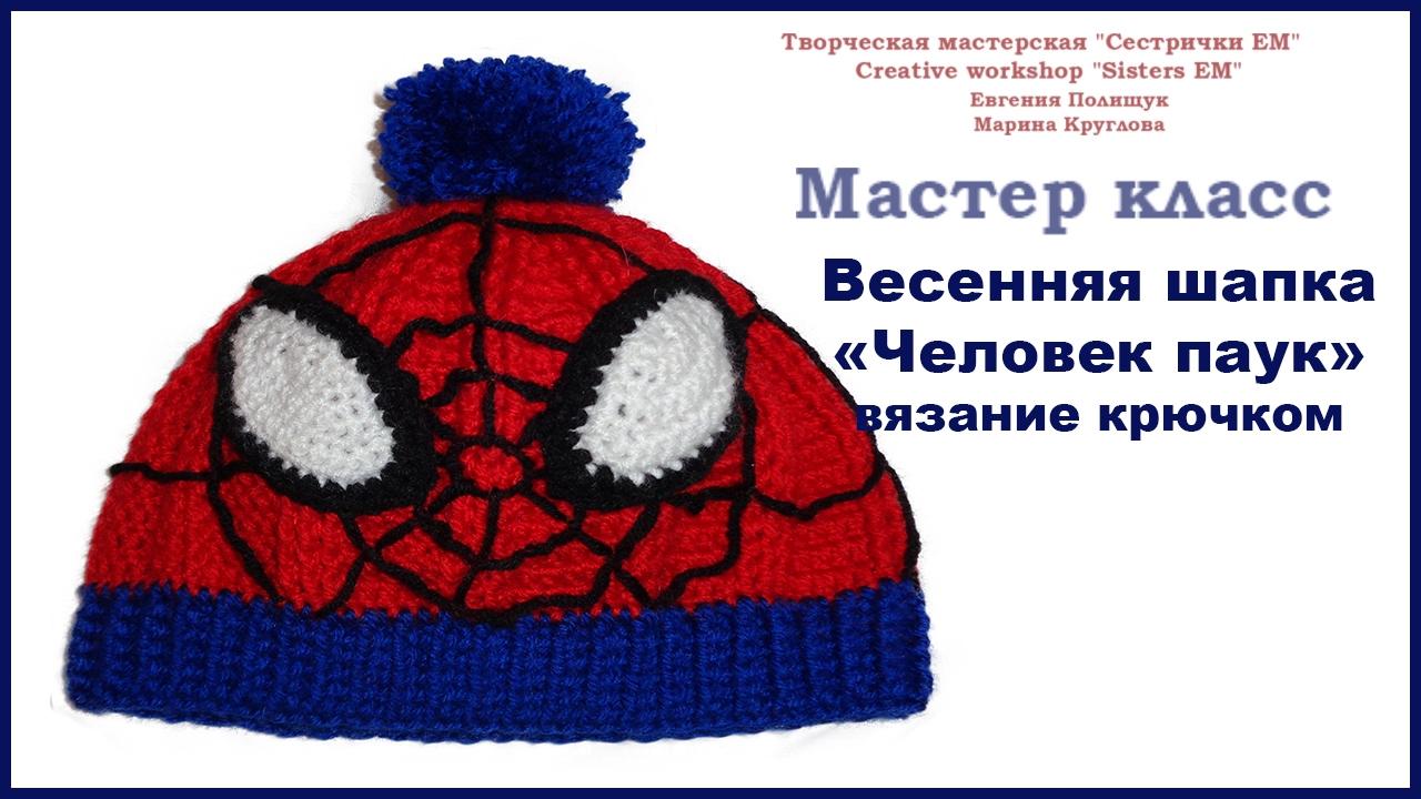 схема вязания крючком человек-паук