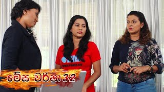 Megha Warsha   Episode 32 - (2021-04-20)   ITN Thumbnail