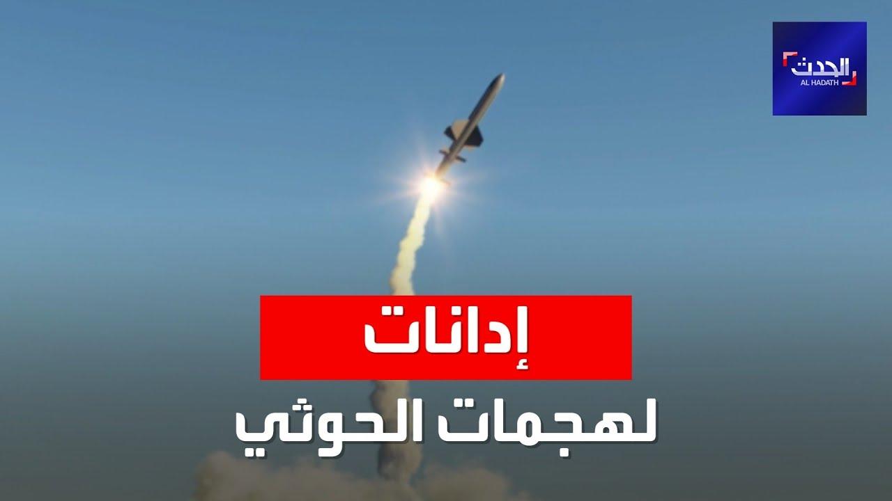 صورة فيديو : الحدث اليمني | إدانة دولية وإقليمية واسعة لإطلاق الحوثيين الصواريخ على السعودية