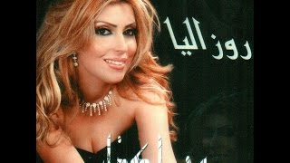 rosalia rou7 ya kezzab music video