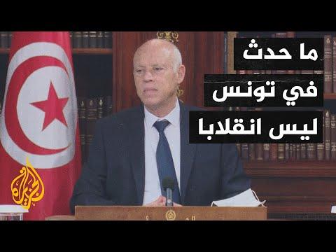 الرئيس سعيد: ما حدث في تونس ليس انقلابا.. وعلى التونسيين التعقل  - نشر قبل 2 ساعة