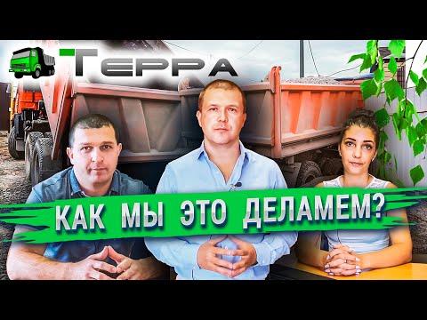 Знакомство с компанией Терра Екатеринбург -  щебень, песок, чернозем с доставкой