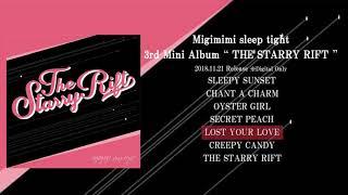 【2018.11.21 配信リリース】Migimimi sleep tight / 「THE STARRY RIFT」全曲試聴 Teaser
