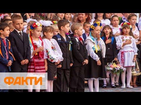 День знаний 2019: как прошло 1 сентября в Украине