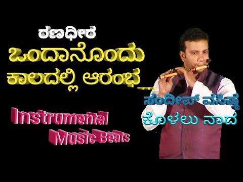 Instrumental mix music | Flute music | Drams music | MUSIC BAND