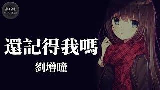 劉增瞳 - 還記得我嗎「多想說出那一句話,我愛你呀」動態歌詞版