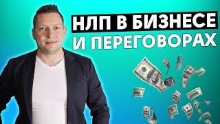 НЛП в бизнесе НЛП в деловой коммуникации Переговоры НЛП тренер Юрий Пузыревский