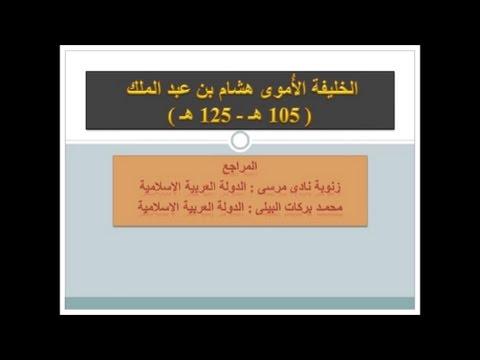الخليفة الاموى هشام بن عبد الملك 105 هـ 125 هـ Youtube
