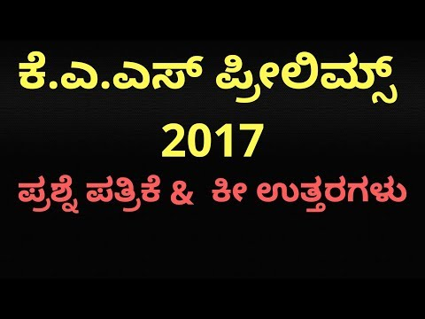 KAS 2017 Question Paper & KEY ANSWERS