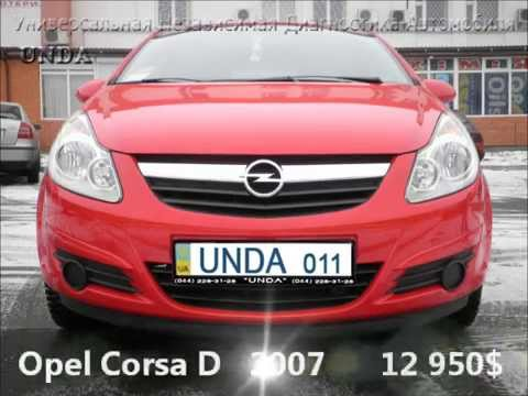 Габаритные размеры Opel Corsa и вес