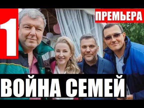 ВОЙНА СЕМЕЙ1СЕРИЯ (сериал 2020ТНТ). АНОНС ДАТА ВЫХОДА