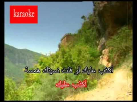 akdeb 3alek.mp3