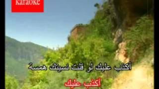 Arabic Karaoke akdeb 3alek