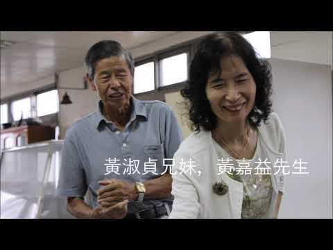 2016 Da Lin elementary school classmate re union v1