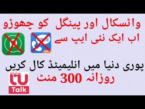 How to Get unlimited Free call in the world without credit  with proof in Urdu /Hindi 2017
