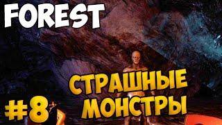 The Forest #8 - Страшные монстры