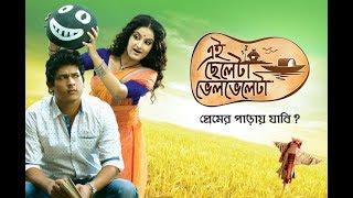 Eii Chhele Ta Bhelbhele Ta   Shooting coverage   Siti cinema
