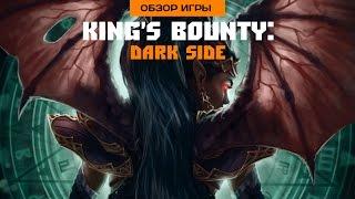 Впечатления от King's Bounty: Dark Side (Обзор игры)
