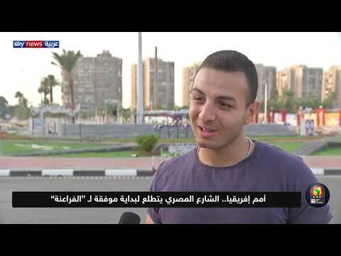كأس أمم أفريقيا.. الجمهور المصري يتطلع لبداية موفقة لمنتخب -الفراعنة-  - نشر قبل 24 دقيقة
