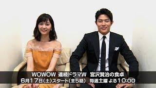 WOWOW『連続ドラマW 宮沢賢治の食卓』のスペシャルイベントが開催され、...