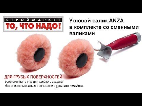 Валик ANZA RILON угловой - валик малярный для краски, валик купить, валики для покраски
